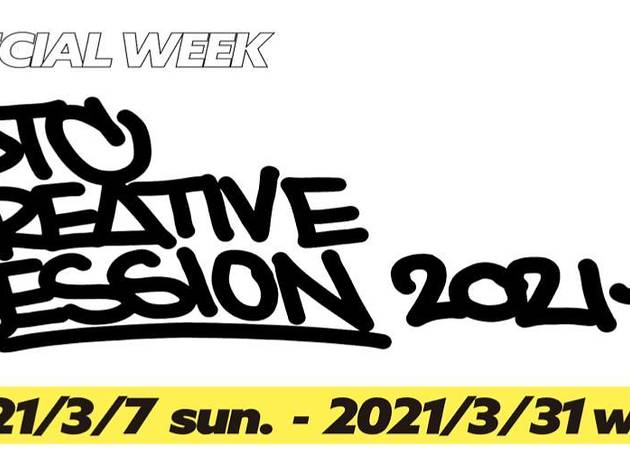 DTC CREATIVE SESSION