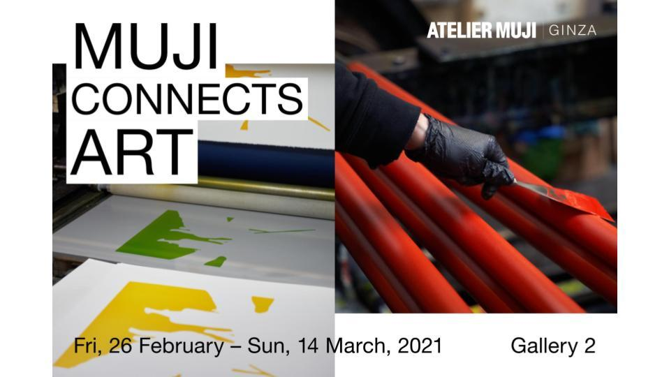 MUJI CONNECTS ART 展