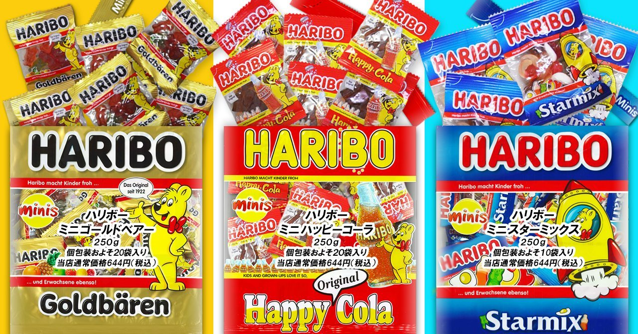 Jupiter Coffee Haribo candy