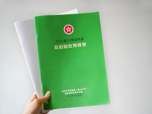 financial budget 2021