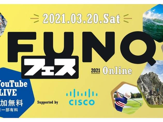 FUNQフェスオンライン Supported by Cisco