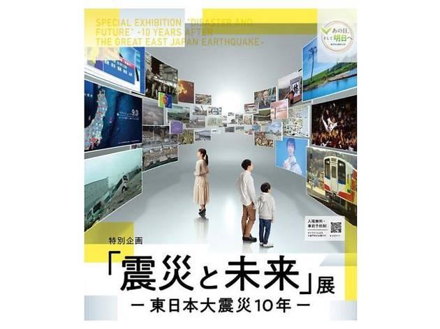 特別企画「震災と未来」展-東日本大震災10年-
