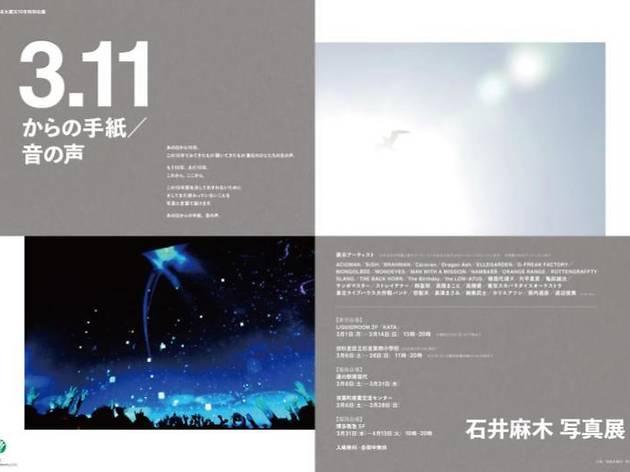 東日本大震災 10 年特別企画 石井麻木写真展「3.11からの手紙/音の声」