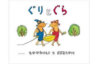『ぐりとぐら』(表紙より)福音館書店 ©️Yuriko Yamawaki