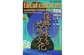 特別展「復興を支える地域の文化——3.11から10年」