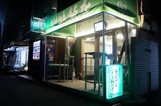 微吟飯店 大井町店