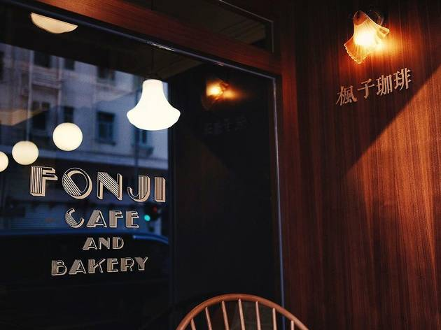 Fonji Cafe