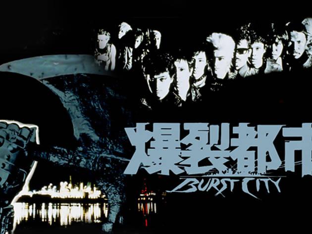 映画「爆裂都市 バースト・シティ」がYouTubeで無料配信