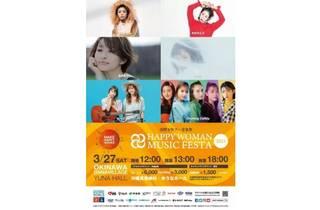 国際女性デー音楽祭 HAPPY WOMAN MUSIC FESTA