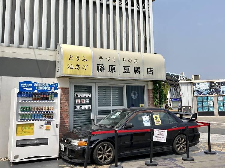 新田購物城:《頭文字D》打卡位