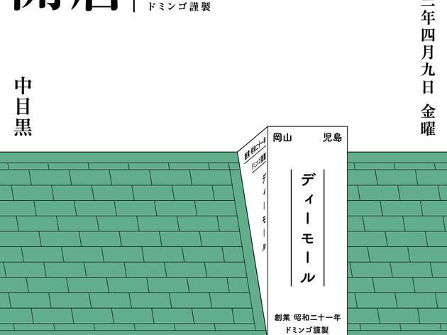 ディーモール東京店