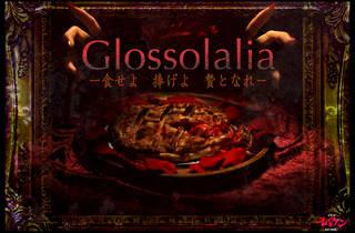 Glossolalia -食せよ 捧げよ 贄となれ-