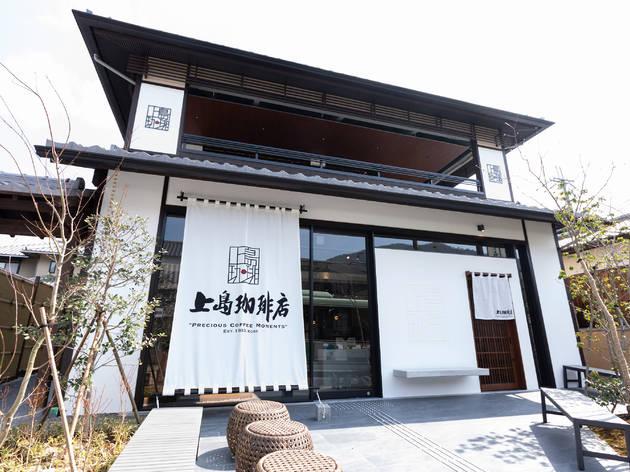 上島珈琲店 京都嵯峨嵐山店