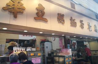 華立茶餐廳