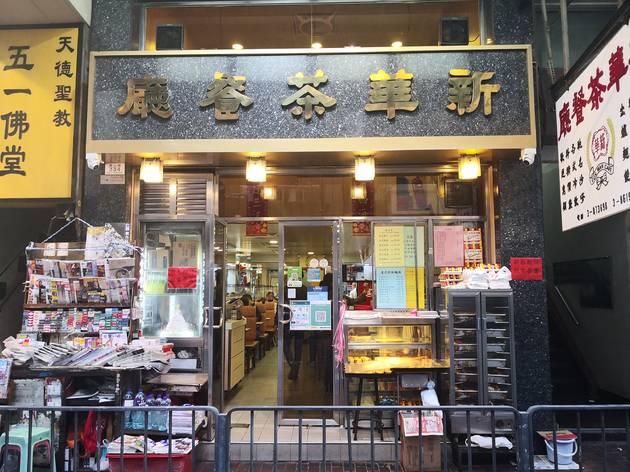 新華茶餐廳