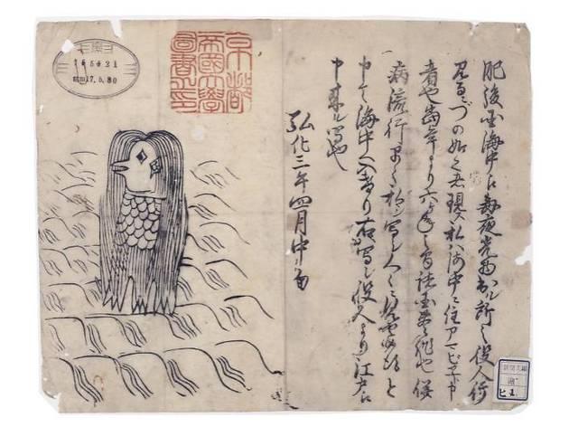 『肥後国海中の怪(アマビエの図)』 京都大学附属図書館所蔵