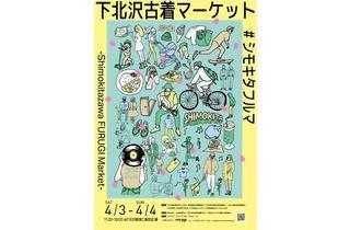 下北沢古着マーケット-Shimokitazawa FURUGI Market-vol.3