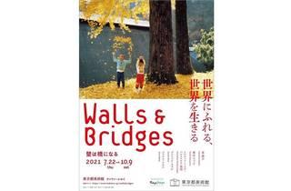Walls & Bridges 世界にふれる、世界を生きる