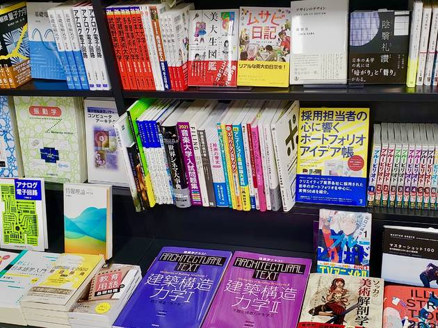 行知学園書店