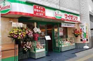 サイゼリヤ地下鉄赤塚店