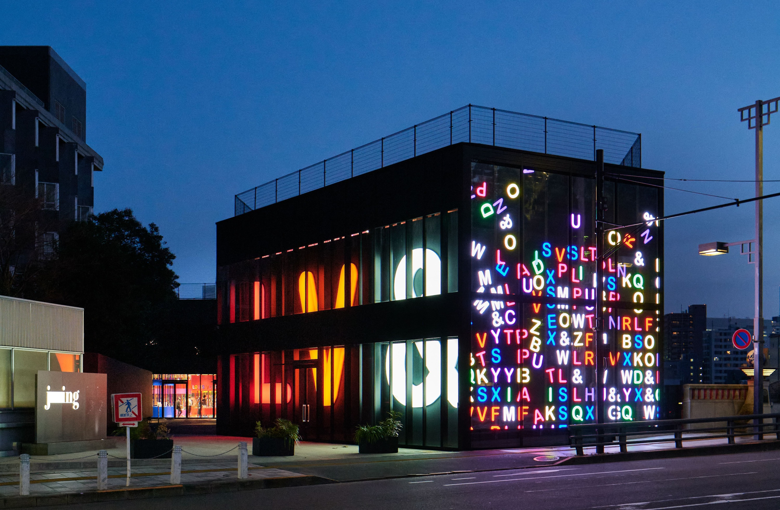 Louis Vuitton has a free exhibition in Harajuku showing its most iconic designs