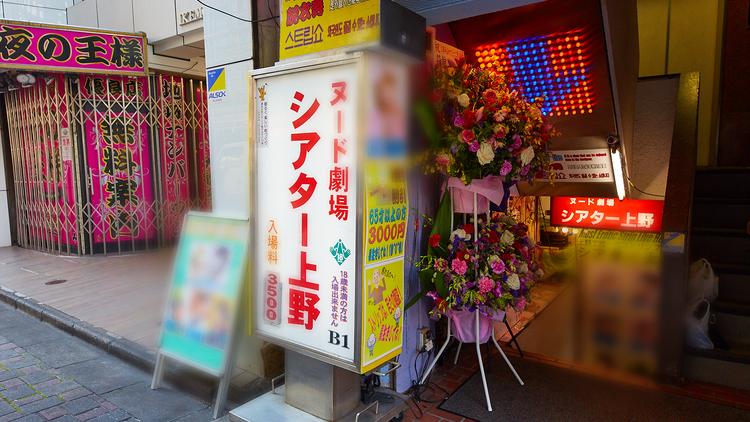 上野の名ストリップ劇場が公然わいせつ容疑で摘発、疑問の声も