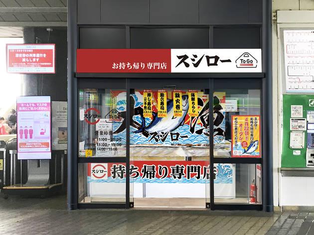 スシロー To Go JR 亀有駅店