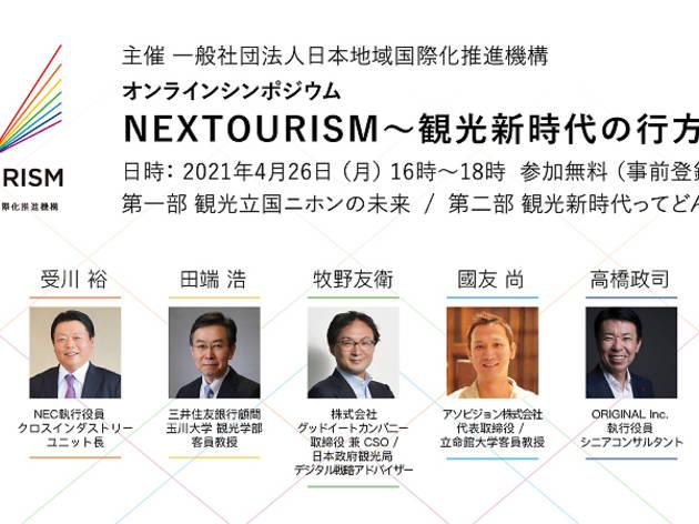 NEXTOURISM〜観光新時代の行方
