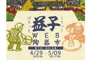益子WEB陶器市