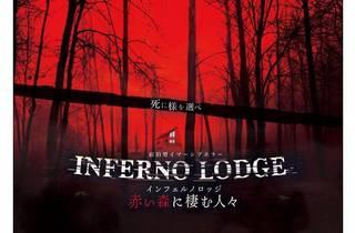INFERNO LODGE ~赤い森に棲む人々~