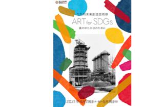 北九州未来創造芸術祭 ART for SDGs