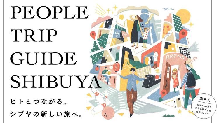 PEOPLE TRIP GUIDE SHIBUYA