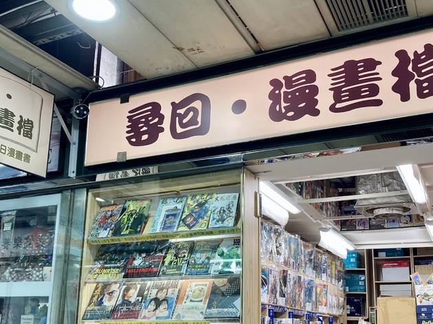come comic shop, tai po jade plaza