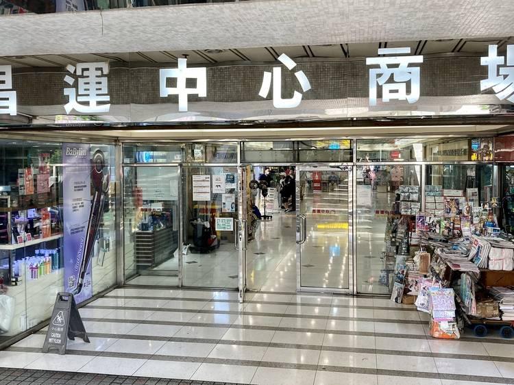 一橋之隔:昌運中心商場