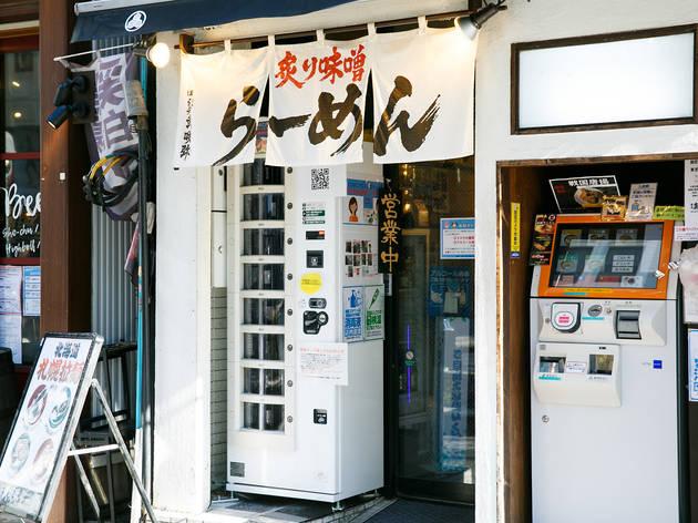 Photo: Kisa ToyoshimaShinbu Sakiya Ramen