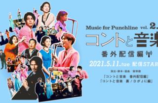 コントと音楽 vol.2.5