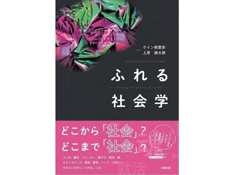 『ふれる社会学』編著:ケイン樹里安、上原健太郎