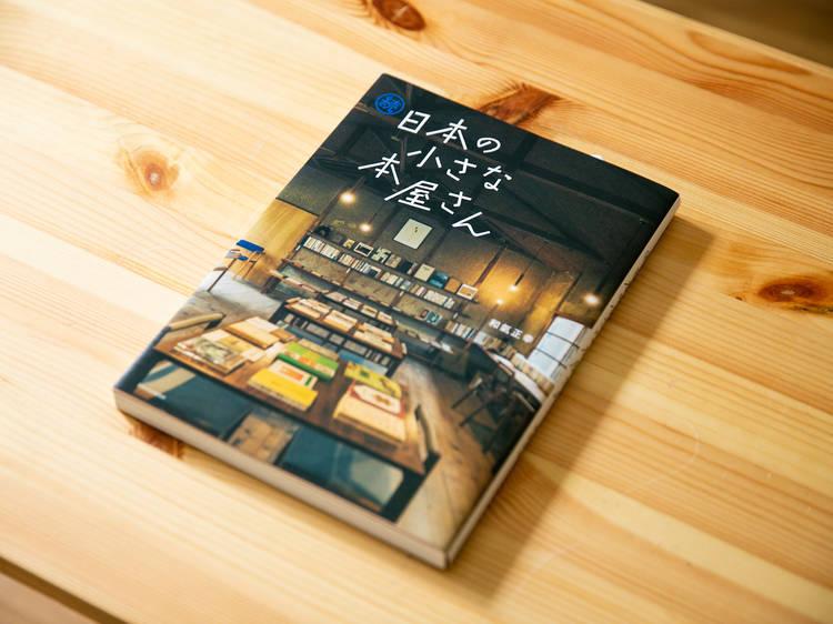『続 日本の小さな本屋さん』 著:和氣正幸