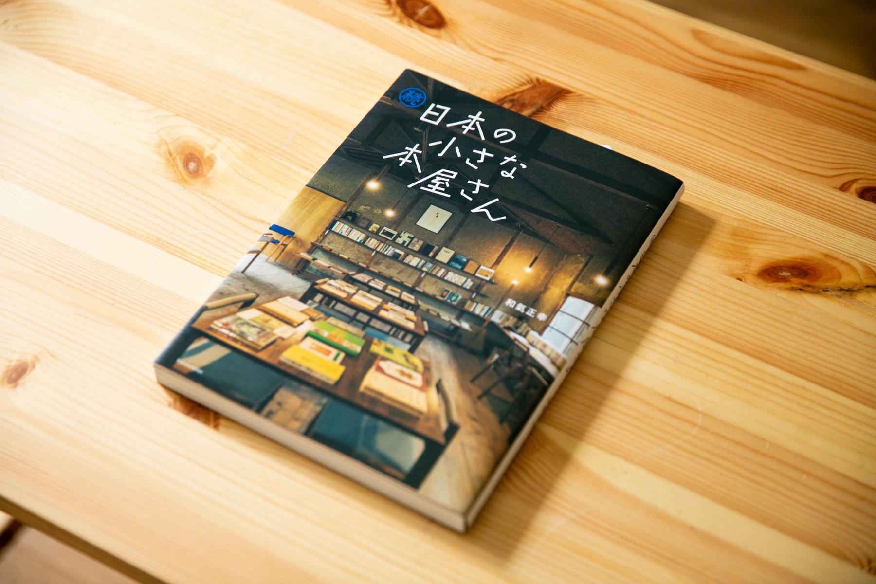『続 日本の小さな本屋さん』