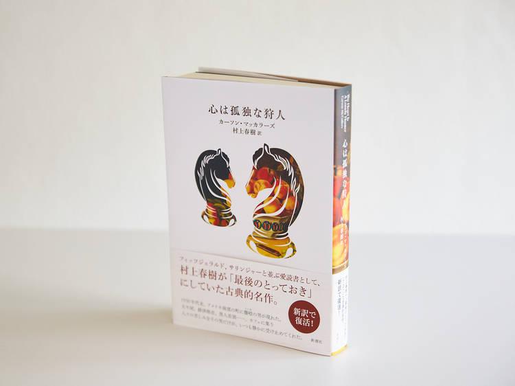 『心は孤独な狩人』著:カーソン・マッカラーズ/村上春樹訳