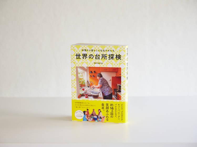 『世界の台所探検』著 : 岡根谷実里