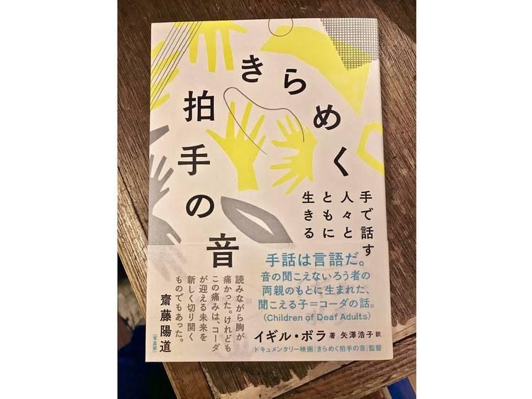 『きらめく拍手の音 手で話す人々とともに生きる』イギル・ボラ 著/矢澤浩子 訳