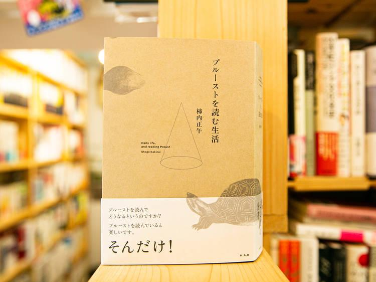 『プルーストを読む生活』著:柿内正午