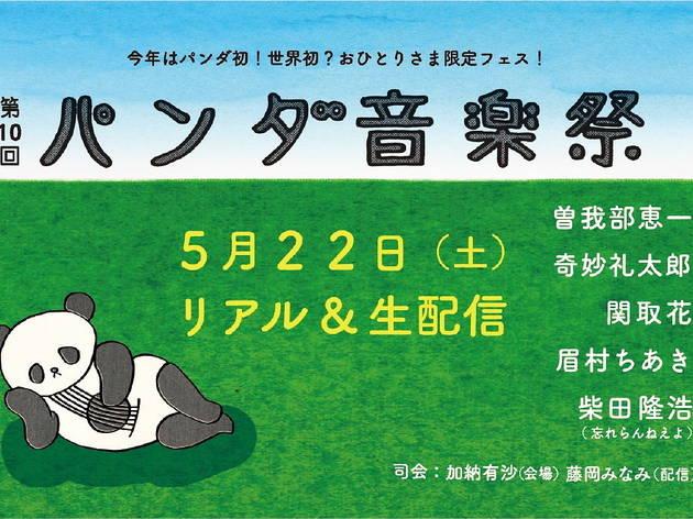 パンダ音楽祭「500⼈ぼっち 〜ぼっちだけどぼっちじゃない〜」
