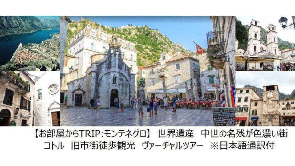 【お部屋からTRIP:モンテネグロ】世界遺産 中世の名残が色濃い街 コトル旧市街ヴァーチャルツアー