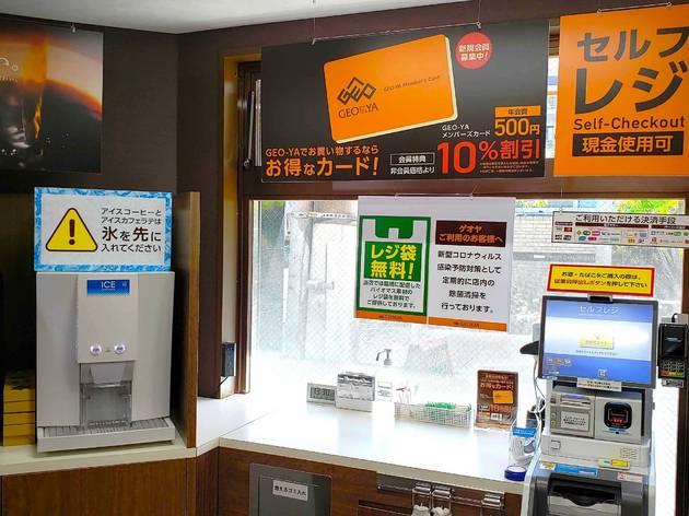 GEO-YA 蓮根2丁目店