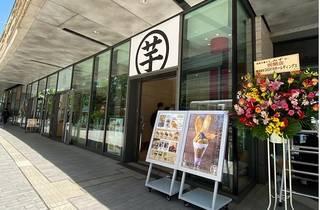 高級芋菓子しみず 二子玉川店