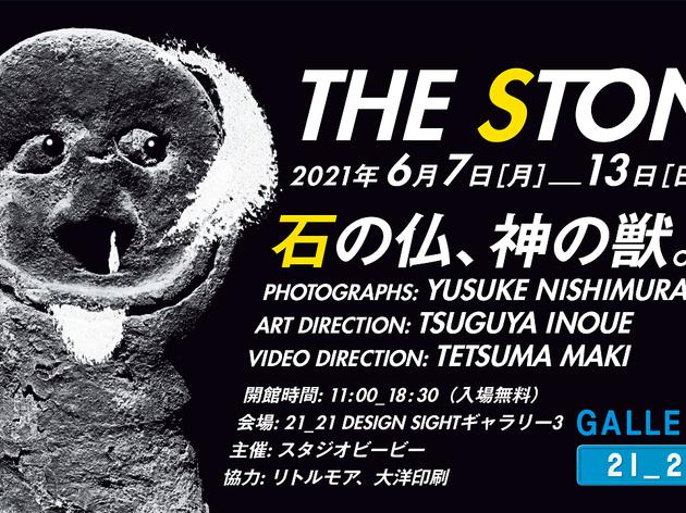 """THE STONE展 """"石の仏、神の獣"""""""