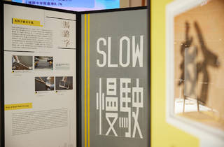 TKO Plaza Hong Kong Typographical Expression exhibition