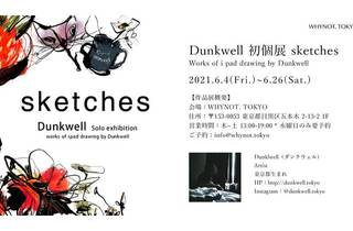 Dunkwell 初個展 sketches